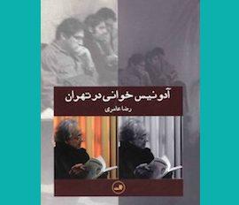 آدونیس خوانی در تهران