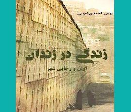 زندگی در زندان؛ اوین و رجائی شهر