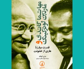 مهاتما گاندی و مارتین لوتر کینگ؛ قدرت مبارزه عاری از خشونت
