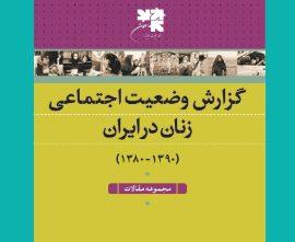 گزارش وضعیت اجتماعی زنان در ایران