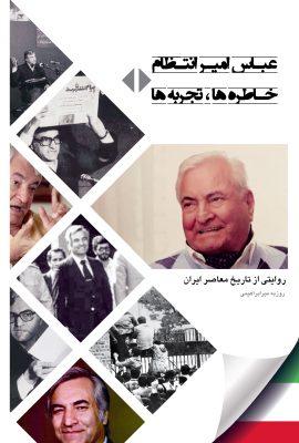 عباس امیرانتظام، خاطرهها، تجربهها